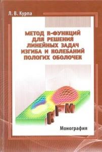 20_kurpa_RFM