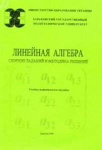 29_kashusenchuk_linalgzadachi