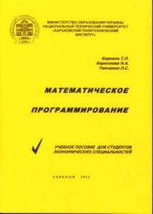 31_kornilkirillo_mathprog