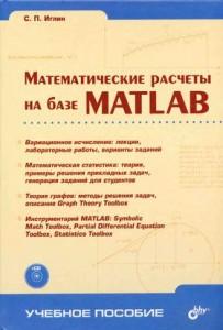33_iglin_matlab
