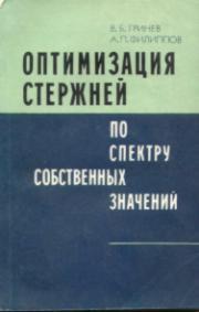 Grinev_b2