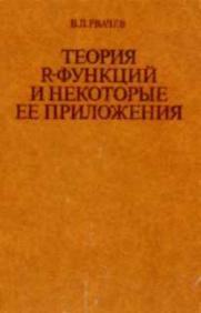 Rvachev_b2