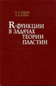 Rvachev_b3