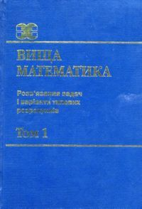 book_12_blue_vmath_ukr_t1