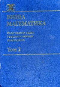 book_13_blue_vmath_ukr_t2
