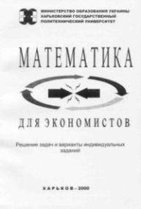book_14_vmath_ekonom