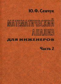 book_16_senchuk_matan_t2