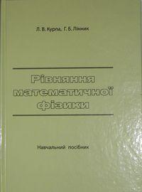 book_17_kurpalinnik_matfiz