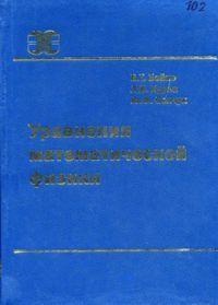 book_18_boikokurpa_matfiz