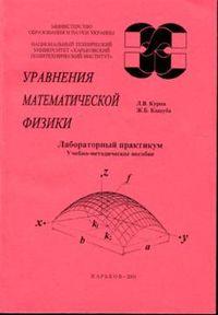 book_19_matfiz_lab