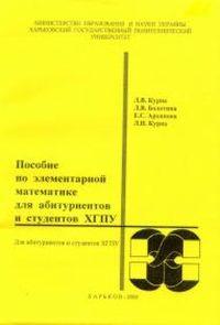 book_9_abitur_elem