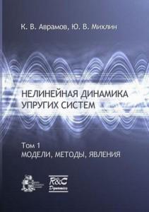 27b_AvramovMikhlinT1