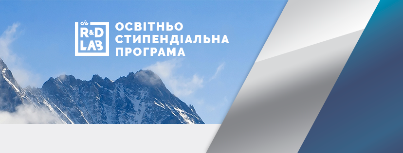 ЛАУРЕАТЫ СТИПЕНДИАЛЬНОЙ ПРОГРАММЫ CIG R&D LAB ОТ CHERNOVETSKYI INVESTMENT GROUP (CIG) СЕЗОНА 2019-2020