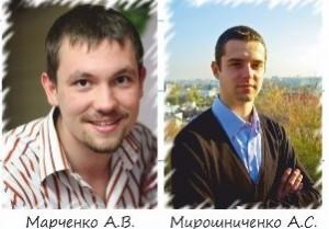 Марченко Андрей Владимирович, Мирошниченко Александр Сергеевич.