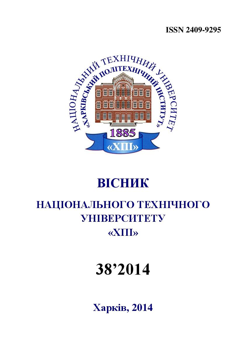 vestnik_2014