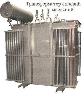 3. Силовий трансформатор