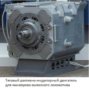 47. Индукторный двигатель