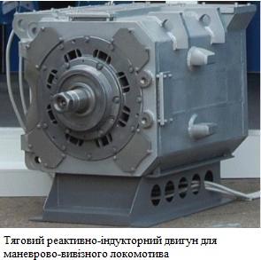 47.Індукторний двигун
