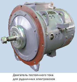 8. Двигатель постоянного тока для рудничных электровозов