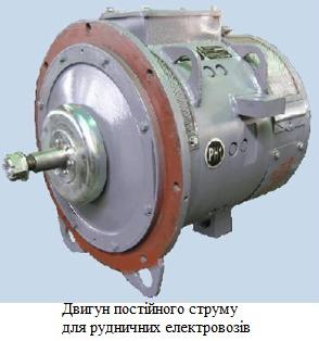 8.Двигун постійного струму для рудничних електровозів