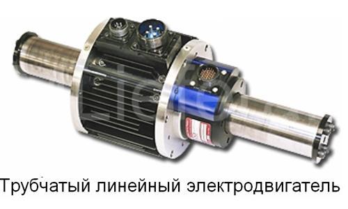 93. Линейный двигатель