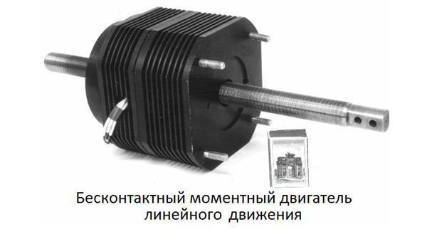 99. Бесконтактный двигатель