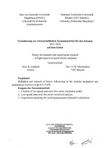 Договір про співпрацю