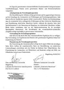 Договор о сотрудничестве. 2 часть