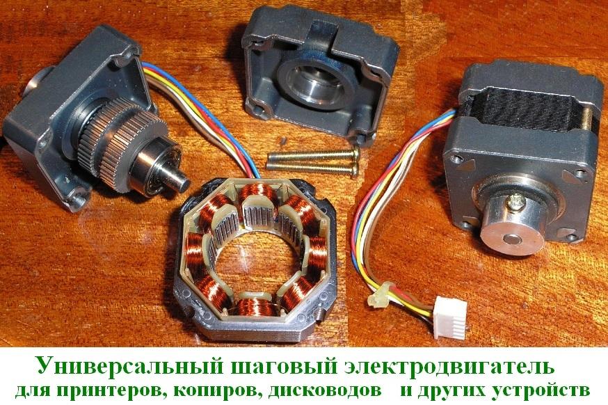 Электродвигатель для ПК-4