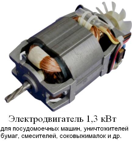 Электродвигатель для бытовой техники