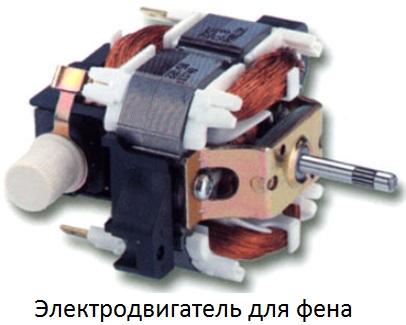Электродвигатель для фена