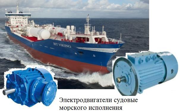 Электродвигатель для кораблей