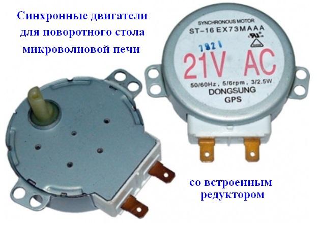 Электродвигатель для микроволновки