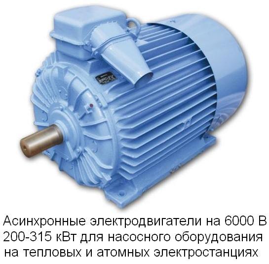 Электродвигатель для насоса-5