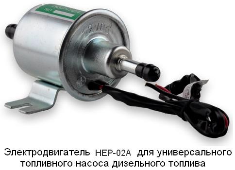 Электродвигатель для насоса