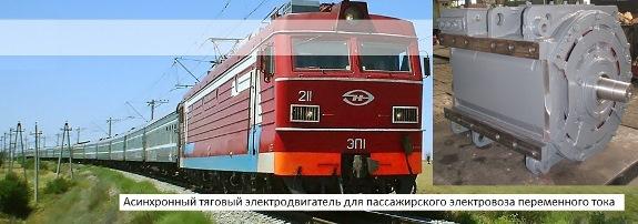 Электродвигатель для поезда-2