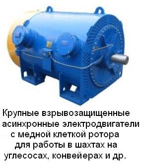 Электродвигатель для шахты