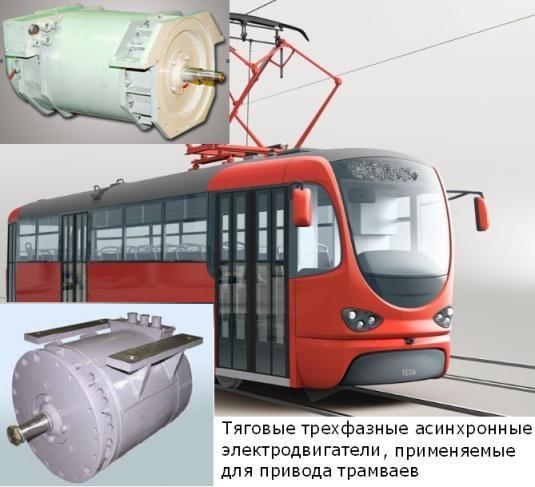 Электродвигатель для трамвая