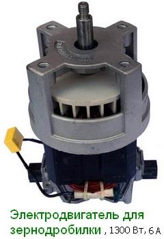 Электродвигатель для зернодробилки