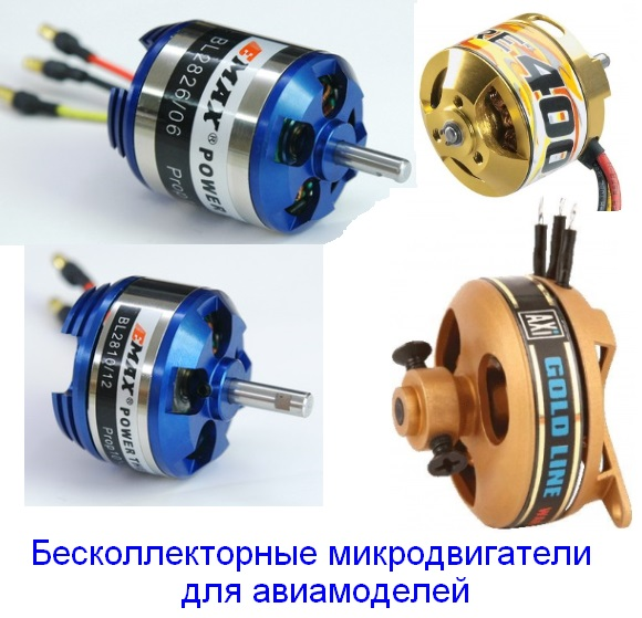 Электродвигатели для авиамоделей