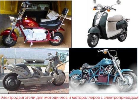 Электродвигатели для мотоциклов