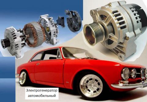 Электрогенератор автомобиль