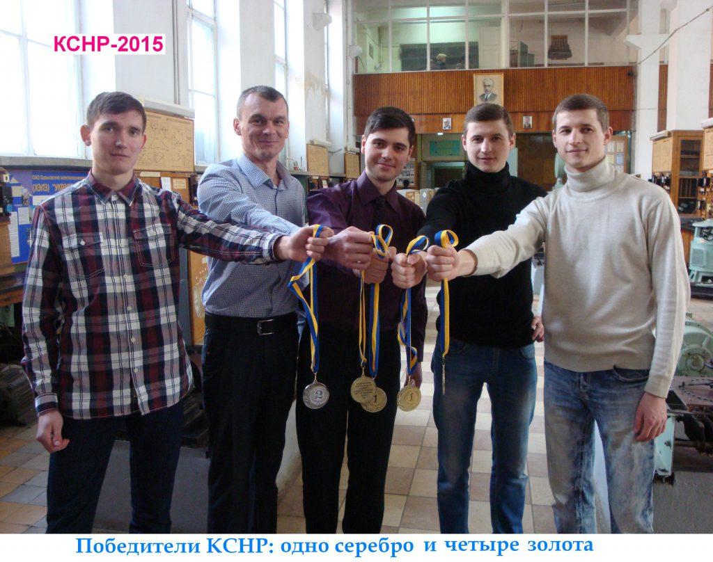 КСНР_2015_9