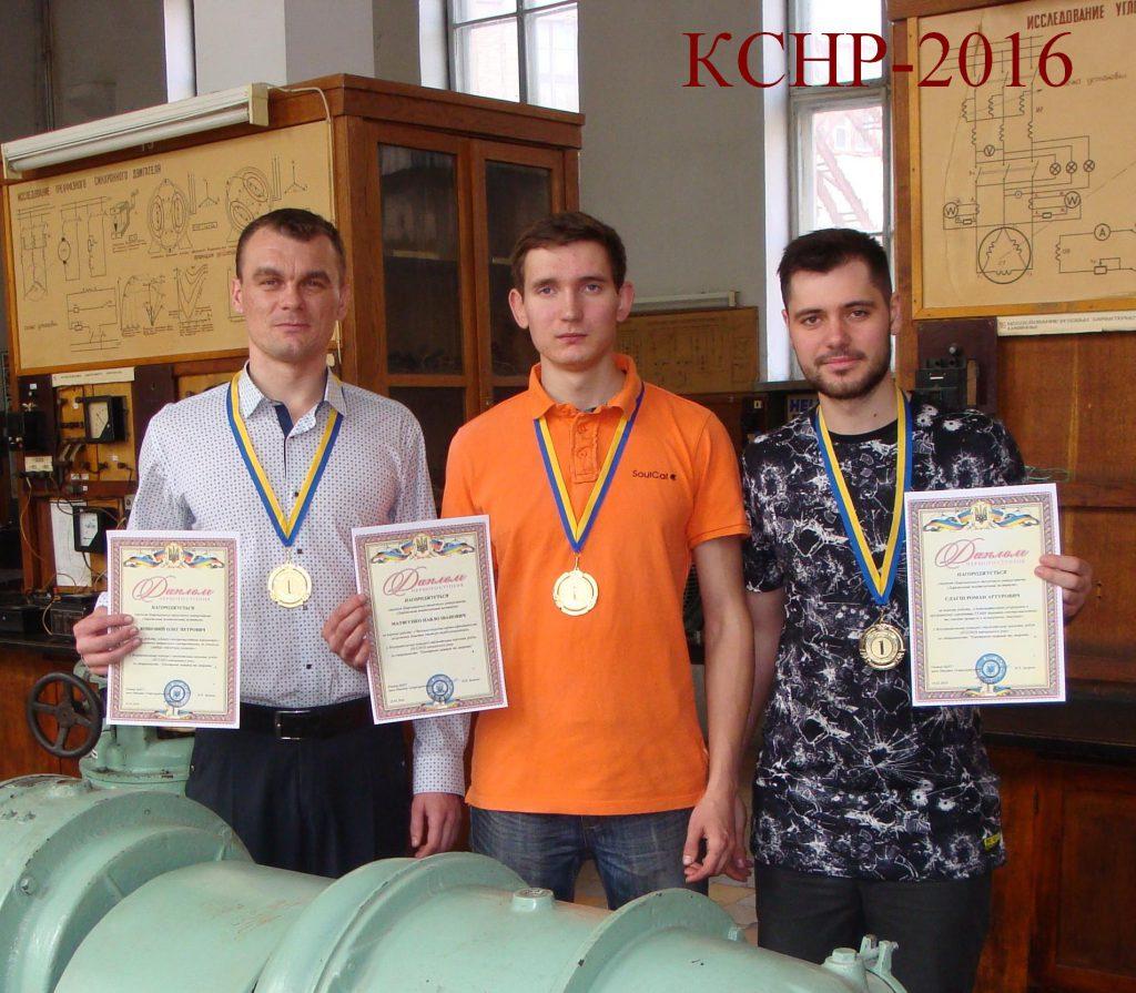 КСНР_2016_1