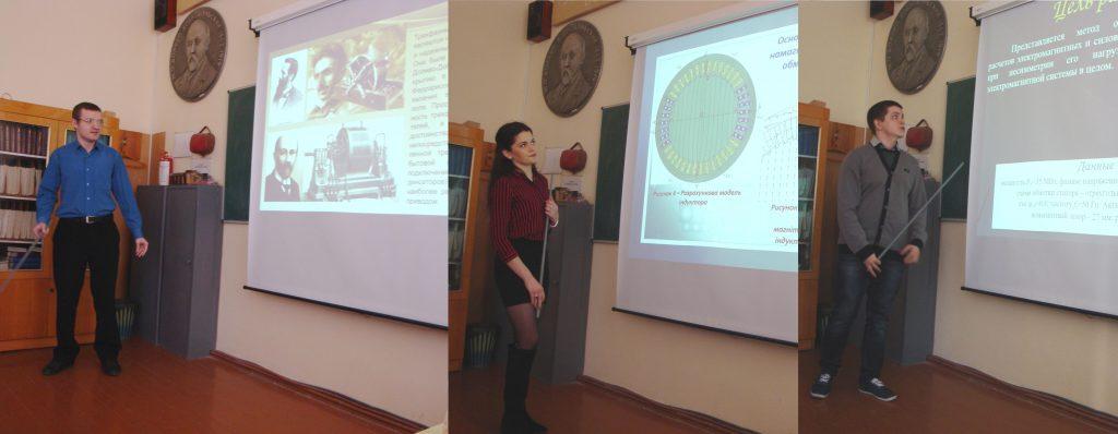 С докладами выступали Богдан Мирошниченко, Светлана Ревуженко и Богдан Ревякин и заработали дипломы второй, первой и еще первой степени, соответственно