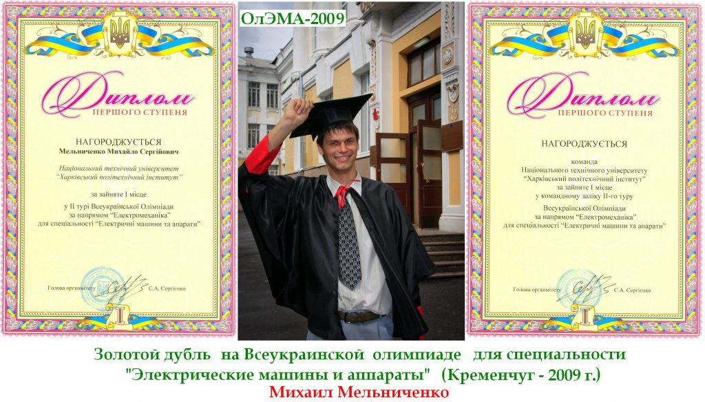 Олимпиада_2009_1