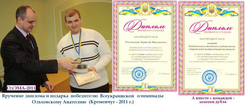 Олимпиада_2011_1