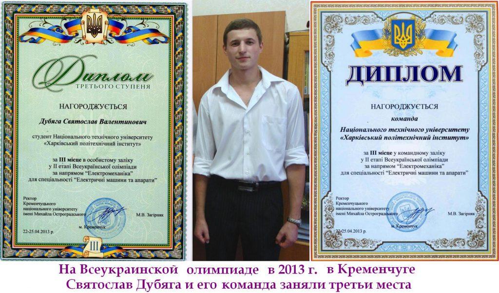 Олимпиада_2013_1