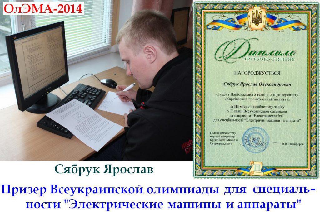 Олимпиада_2014_1