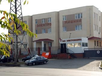 ПАО Электромашина